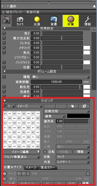shade3d_texture_uv_02