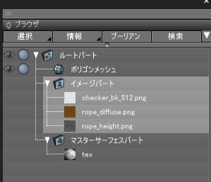 shade3d_texture_uv_03