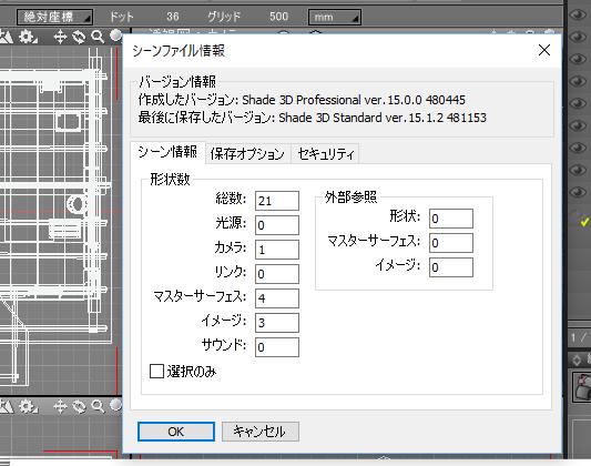 shade3d_scene_file_info