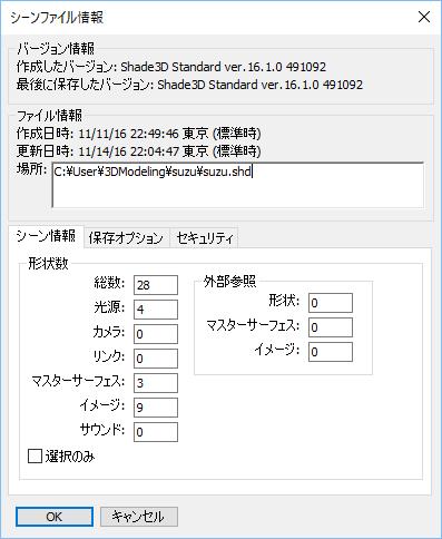 shade3d_scene_file_info2