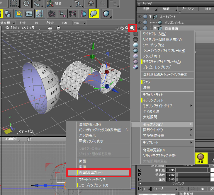 shade3d_modeling_face_cull