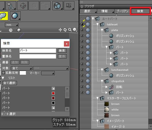 shade3d_modeling_browser_find