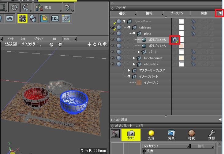 shade3d_modeling_browser_lock