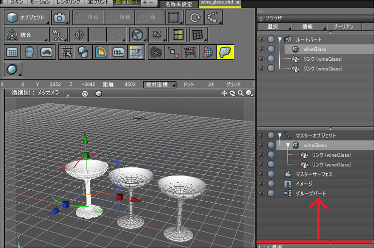 shade3d_modeling_browser_master_object