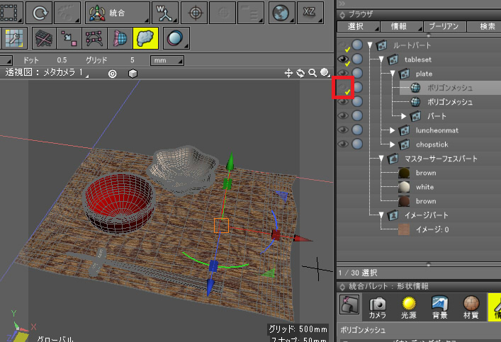 shade3d_modeling_browser_show