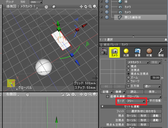 shade3d_modeling_camera_freemode