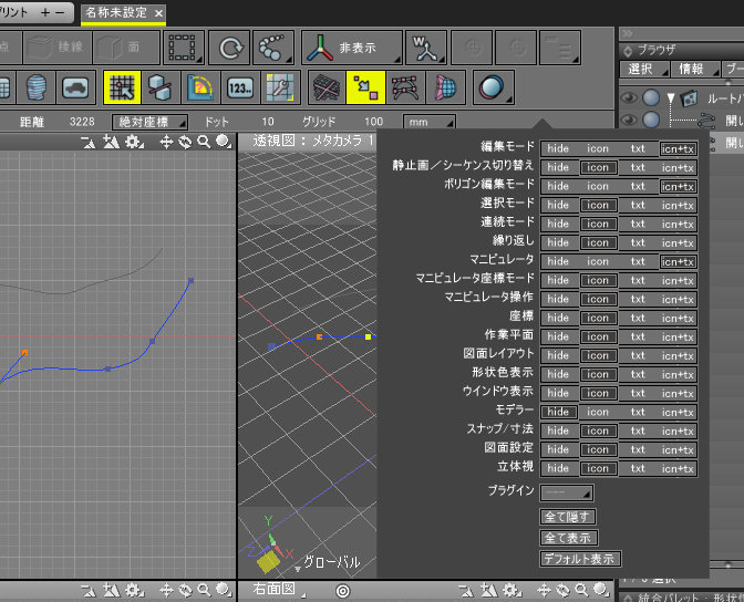 shade3d_modeling_controlbar_option