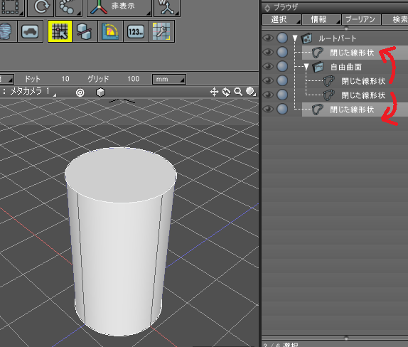 shade3d_modeling_curved_surface_closed_01