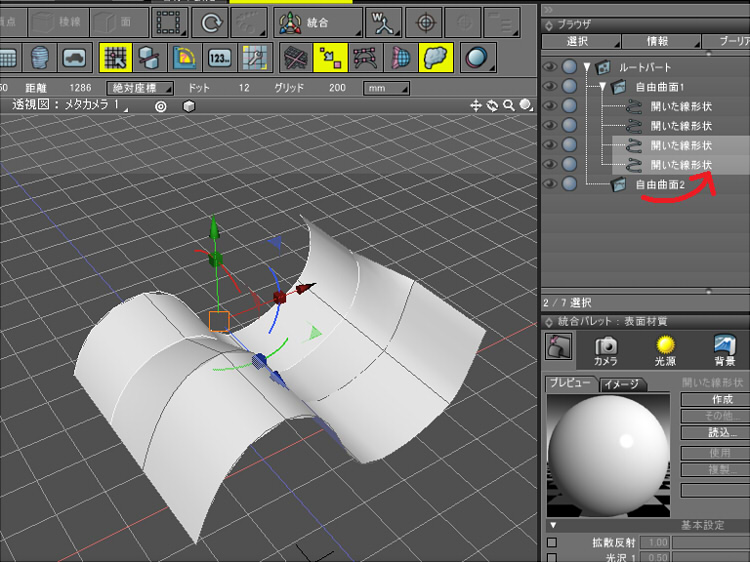 shade3d_modeling_curved_surface_linking_02