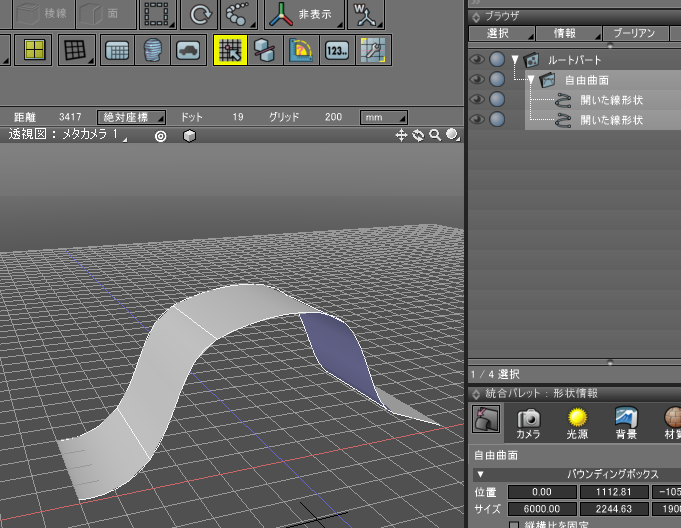 shade3d_modeling_curved_surface_thickness_00