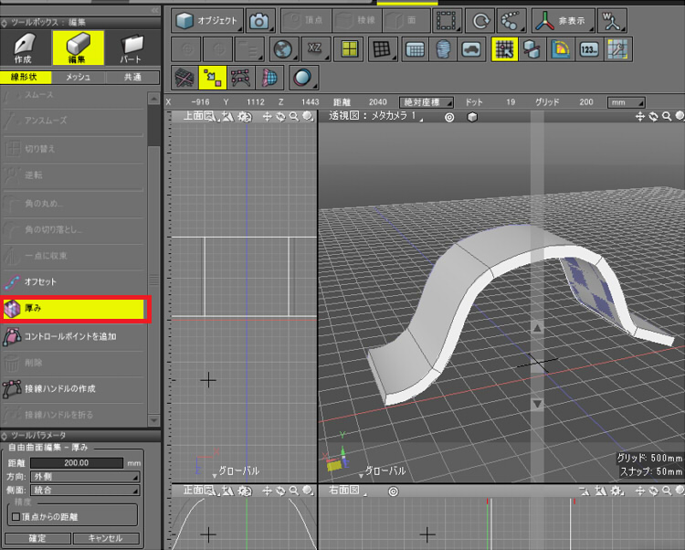 shade3d_modeling_curved_surface_thickness_01