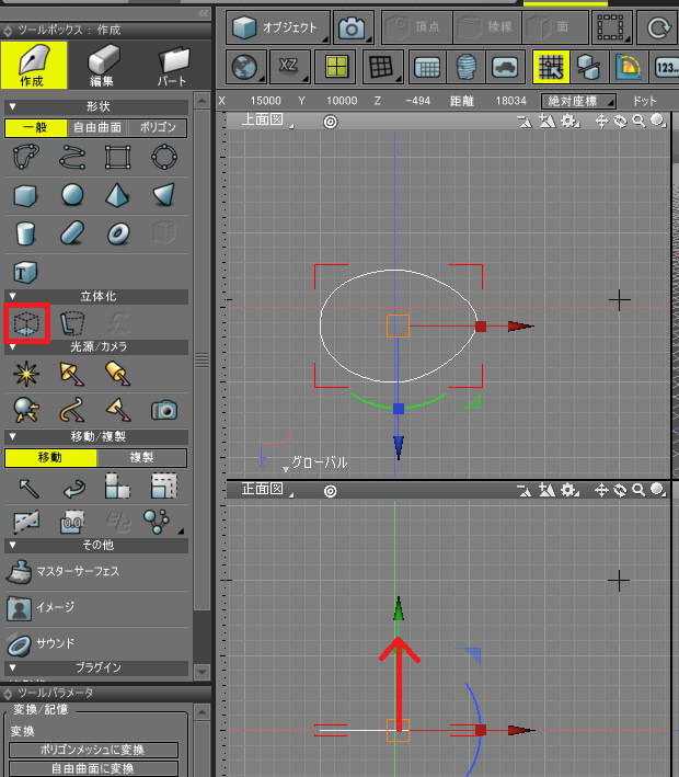shade3d_modeling_extrude_00