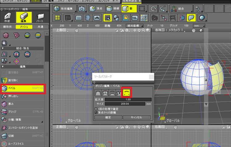 shade3d_modeling_face_bevel_detach