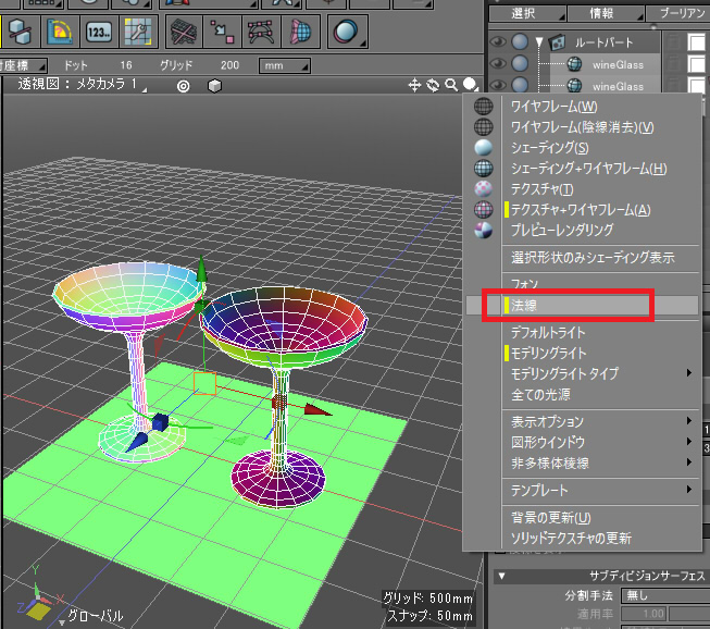 shade3d_modeling_face_normal_01
