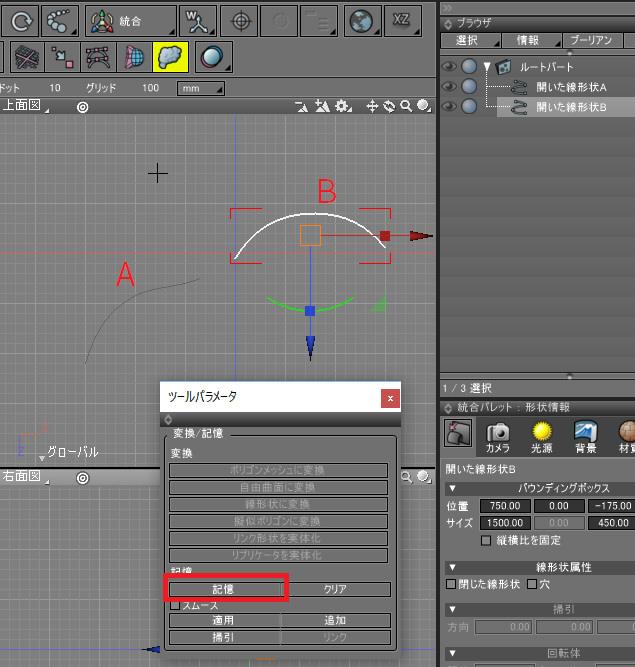 shade3d_modeling_line_append_00