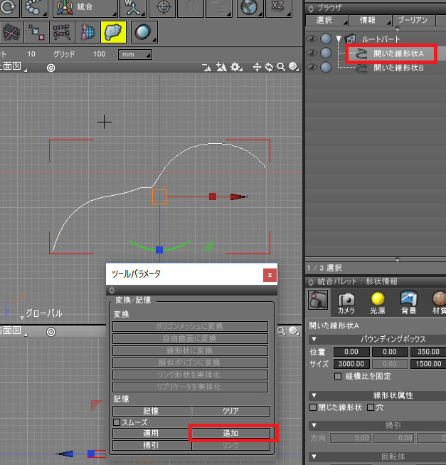 shade3d_modeling_line_append_01