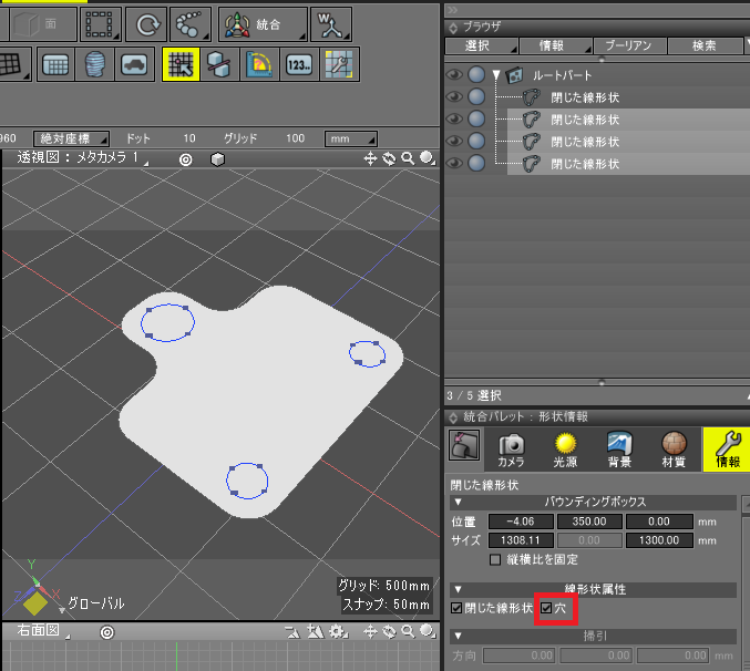 shade3d_modeling_line_hole