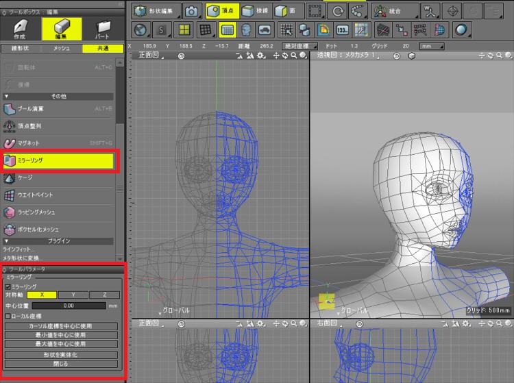 shade3d_modeling_mesh_mirror_00