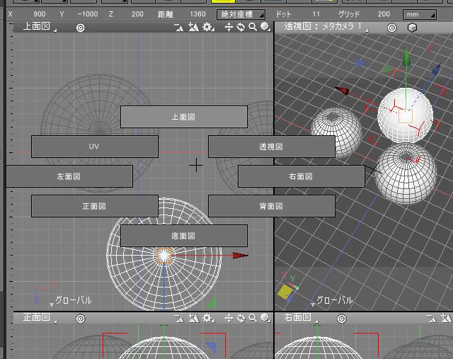 shade3d_modeling_quick_menu_view
