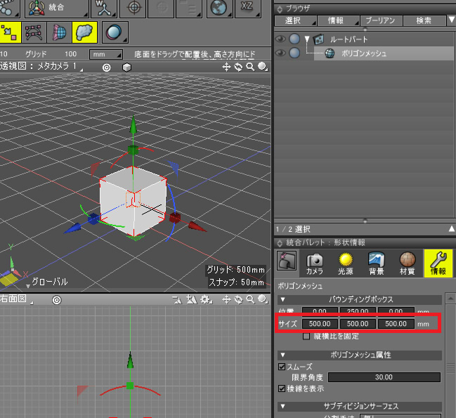 shade3d_modeling_shape_bb_size