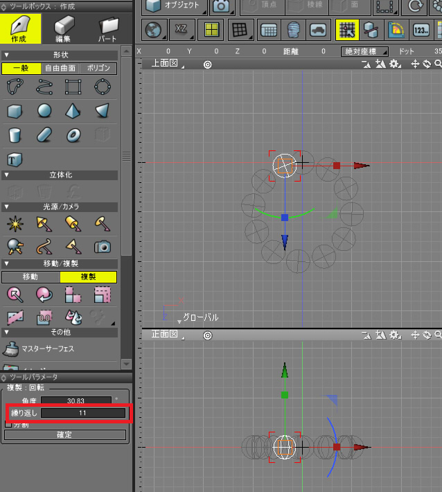 shade3d_modeling_shape_copy_03