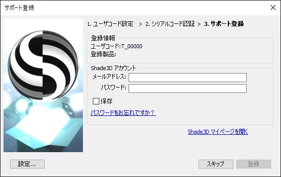サポート登録画面