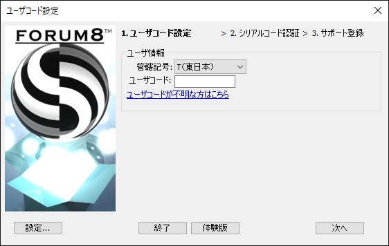 ユーザーコード認証画面