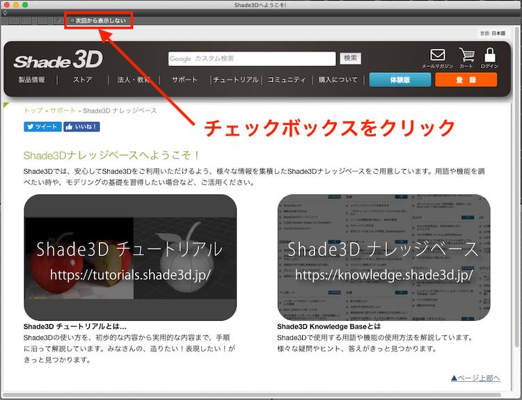 Shade3Dへようこそ