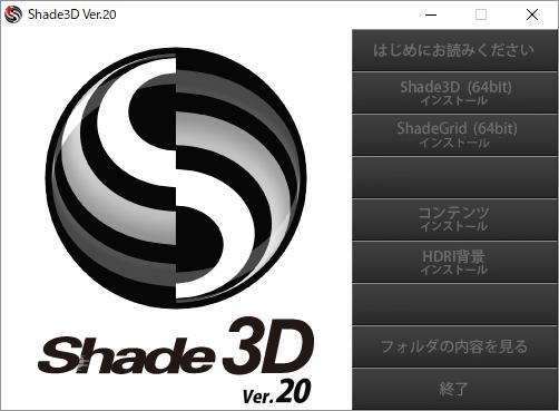shade3d ver.20 ランチャー画像