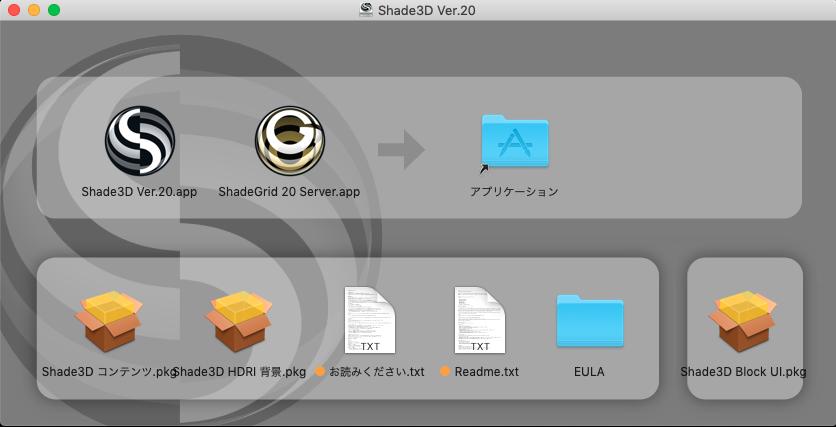 macOS版、dmg画面
