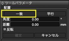 ツールパラメータの一致ボタン
