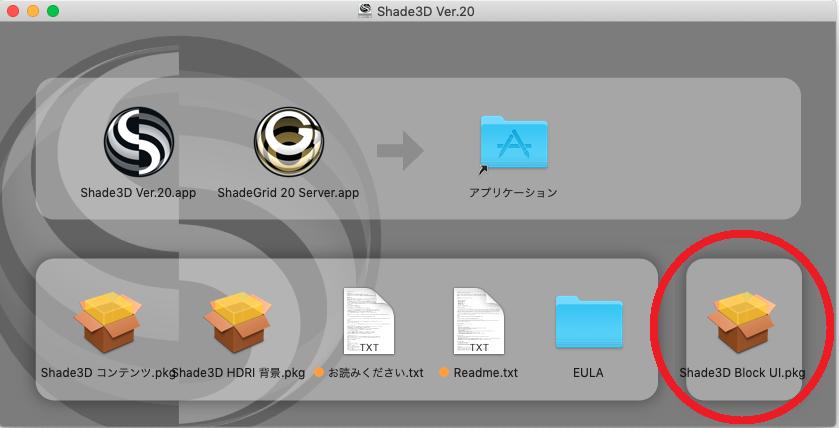 ブロックUI_dmg展開画面