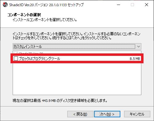 ブロックUI_コンポーネントの選択画面