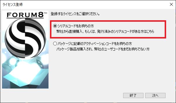 登録ライセンスの選択画面