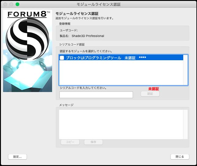ブロックUIプログラミングツールモジュール認証