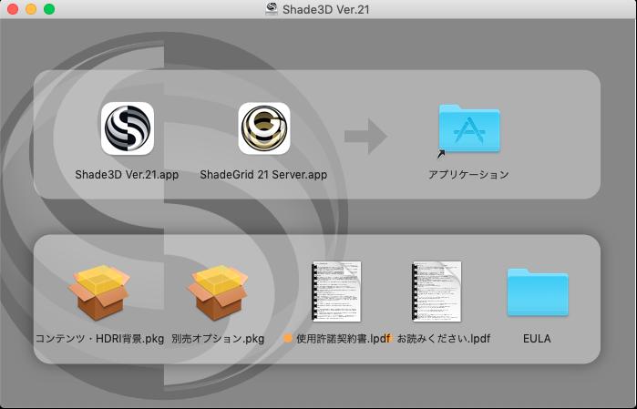 mac21.1展開画面