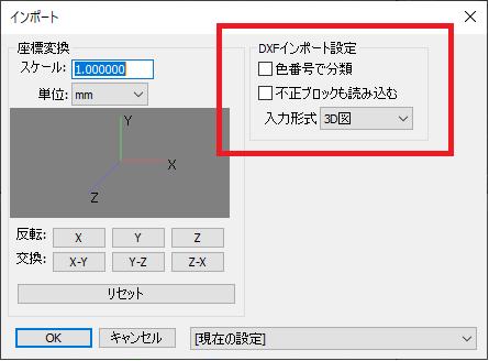 DXF設定インポート設定