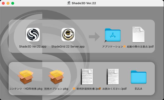 mac22展開画面