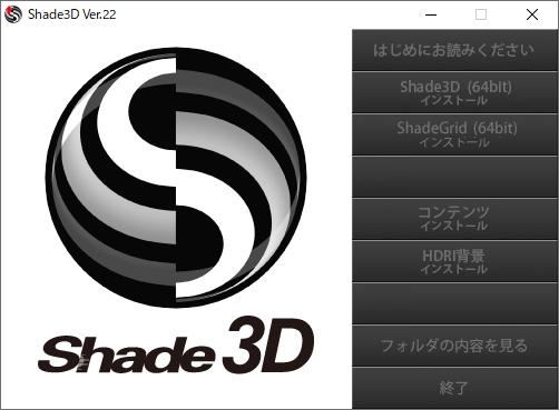shade3d ver.22 ランチャー画像